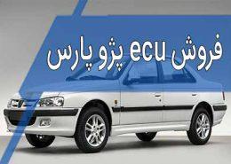 فروش ECU پژو پارس