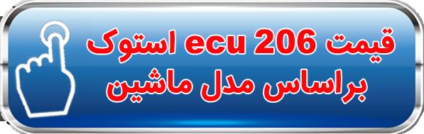 قیمت ECU 206 استوک براساس مدل ماشین
