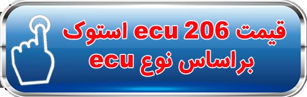 قیمت ecu 206 استوک براساس نوع ecu