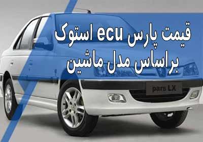 قیمت ecu پارس elx استوک (دست دوم ) بر اساس مدل ماشین