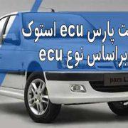 قیمت ecu پارس elx استوک (دست دوم ) بر اساس نوع ecu