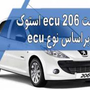 قیمت ecu پژو 206 استوک (دست دوم ) بر اساس نوع ecu