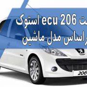 قیمت ecu پژو 206 استوک (دست دوم ) بر اساس مدل ماشین