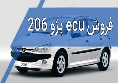 فروش ecu پژو 206