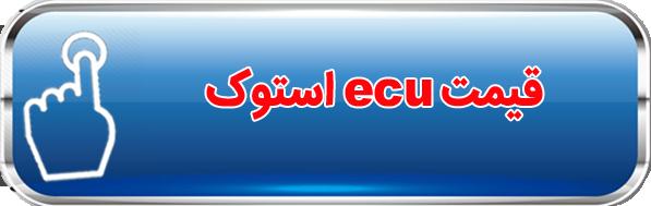 قیمت ecu استوک