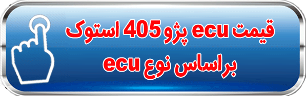 قیمت ecu پژو 405 استوک براساس نوع ecu