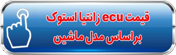 قیمت ecu زانتیا استوک براساس مدل ماشین