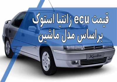 قیمت ecu زانتیا استوک (دست دوم ) بر اساس مدل ماشین