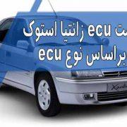 قیمت ecu زانتیا استوک (دست دوم ) بر اساس نوع ecu