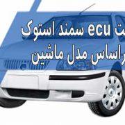 قیمت ecu سمند استوک (دست دوم ) بر اساس مدل ماشین