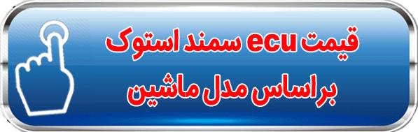 قیمت ecu سمند استوک براساس مدل ماشین