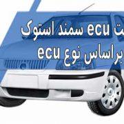 قیمت ecu سمند استوک (دست دوم ) بر اساس نوع ecu