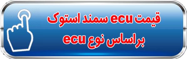 قیمت ecu سمند استوک براساس نوع ecu
