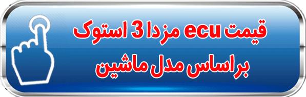 قیمت ecu مزدا 3 استوک بر اساس مدل ماشین