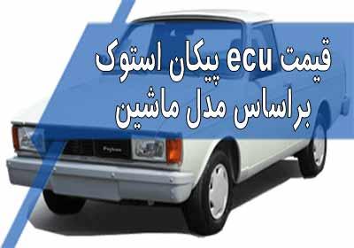 قیمت ecu پیکان استوک (دست دوم ) بر اساس مدل ماشین