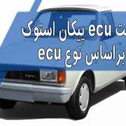 قیمت ecu پیکان استوک (دست دوم ) بر اساس نوع ecu