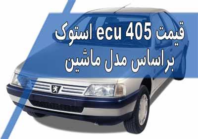 قیمت ecu پژو 405 استوک (دست دوم ) بر اساس مدل ماشین
