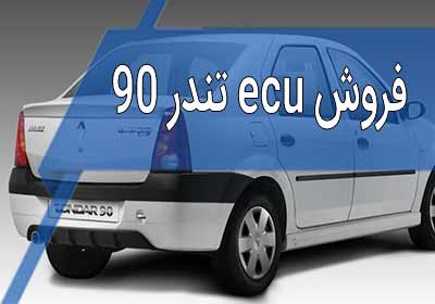 فروش ecu ال 90