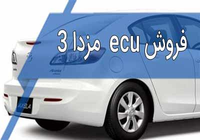 فروش ecu مزدا 3